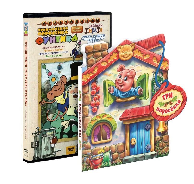 Приключения поросенка Фунтика (DVD + книга)