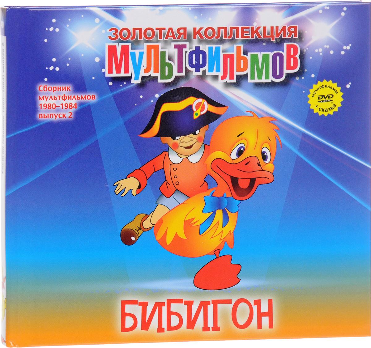 Сборник мультфильмов 1980-1984: Выпуск 2: Бибигон