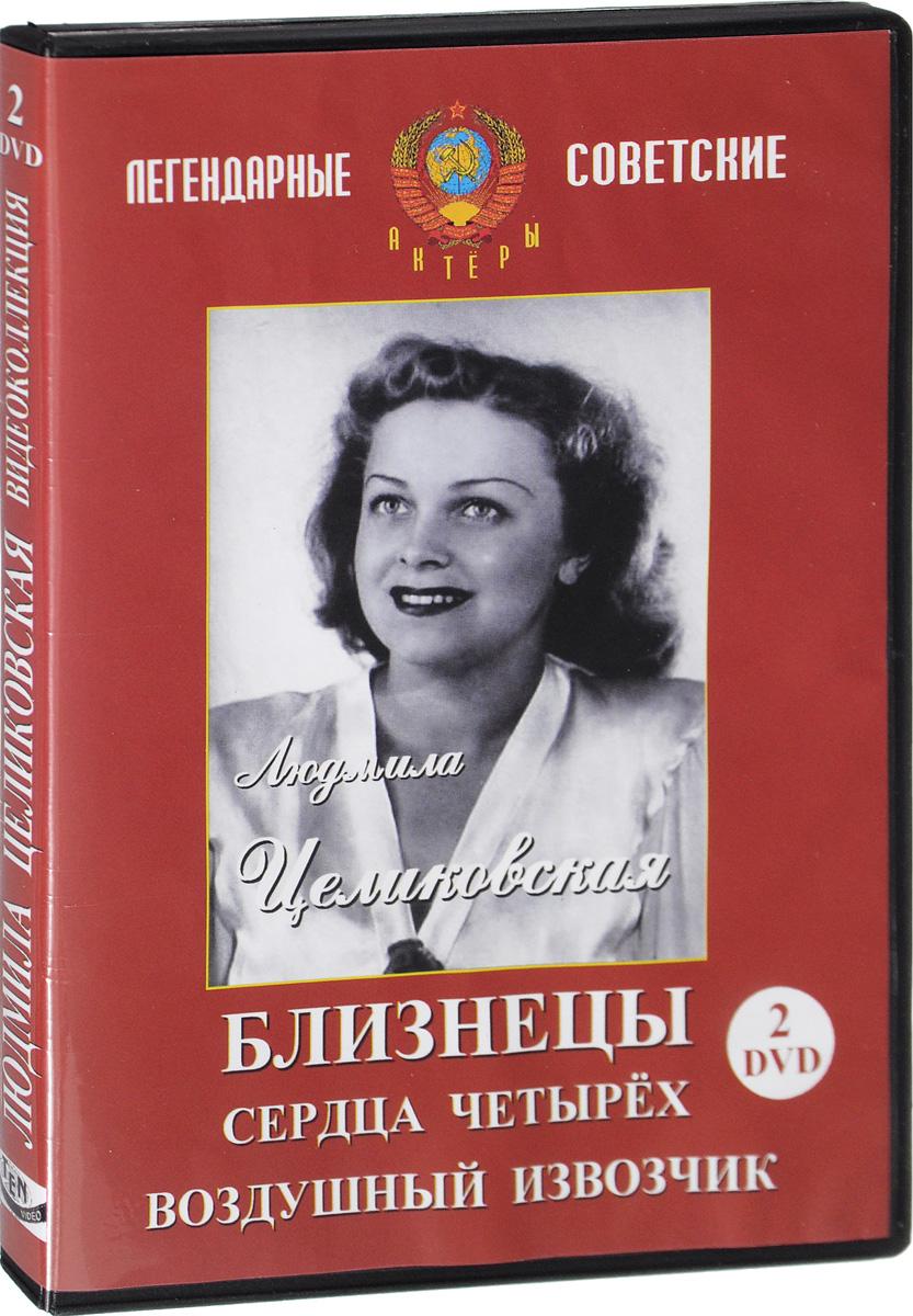Коллекция Людмилы Целиковской (2 DVD)