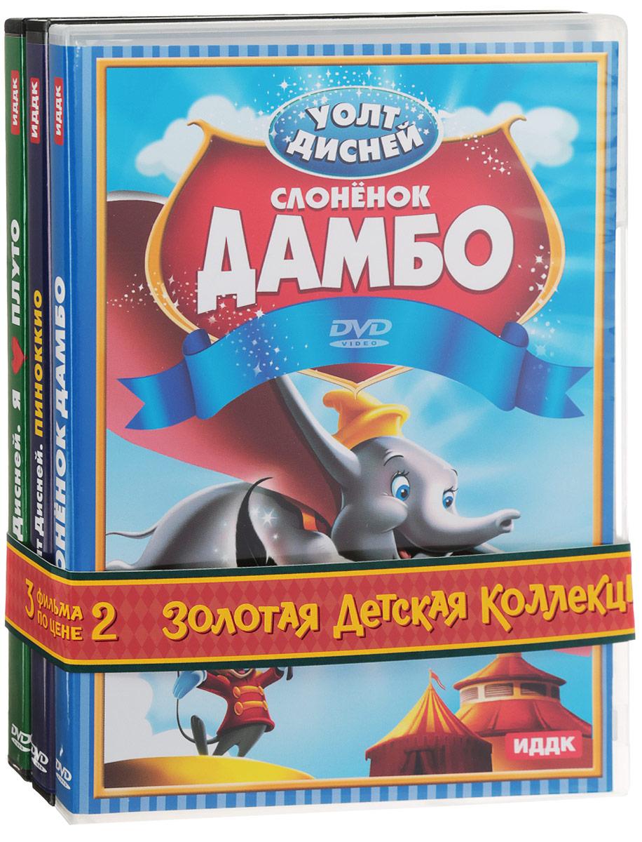 3=2 Золотая детская коллекция: Walt Disney (сб. м-ф): Слонёнок Дамбо / Пиноккио / Я люблю Плуто (3 DVD) 2012