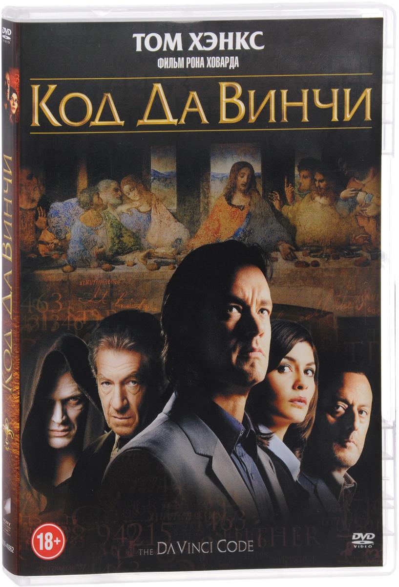 Код Да Винчи 2016 DVD