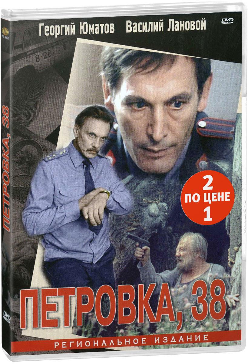 2в1 Кинодетектив: Петровка,38 / Огарёва,6 (2 DVD)