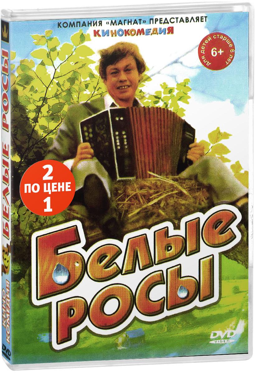 2в1 Антология кинокомедии: Белые росы / Отцы и деды (2 DVD)