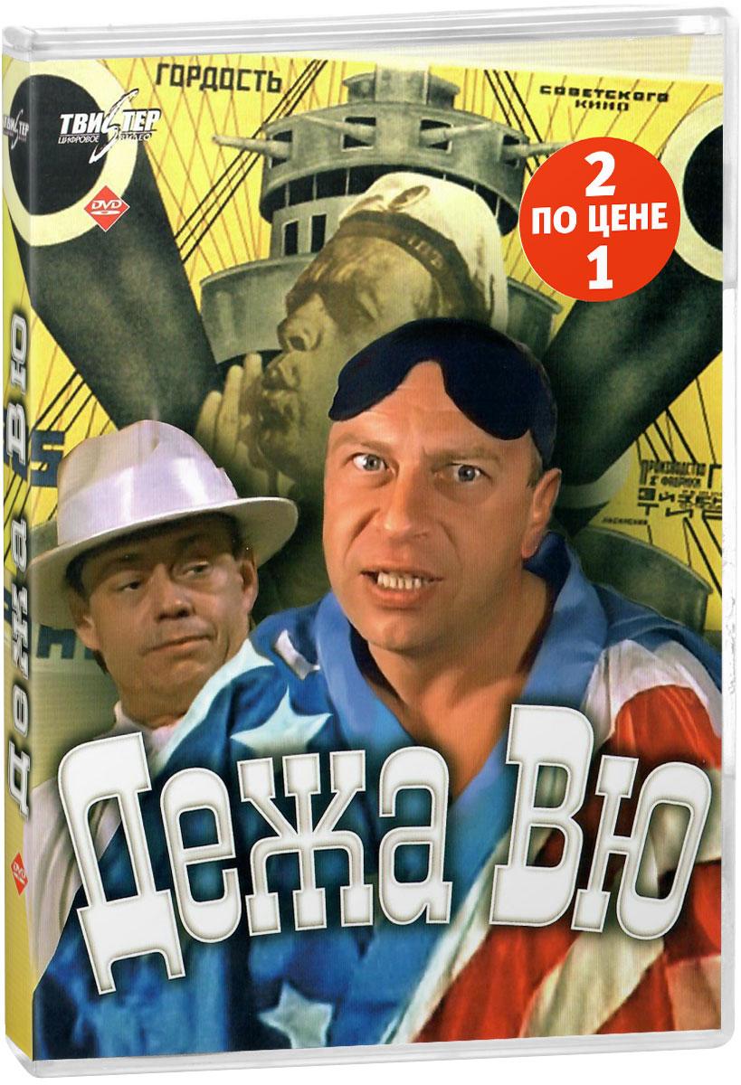 2в1 Антология кинокомедии: Дежа вю / Ва-банк. Фильм 1 и 2 (2 DVD)