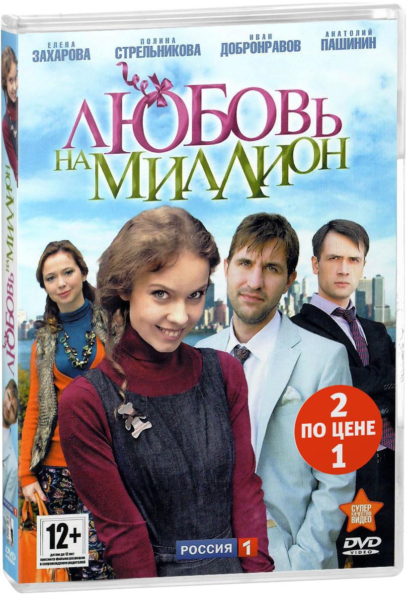 2в1 Сериальный хит: Любовь на миллион. 01-08 серии / Идеальный брак. 01-08 серии (2 DVD) 2014