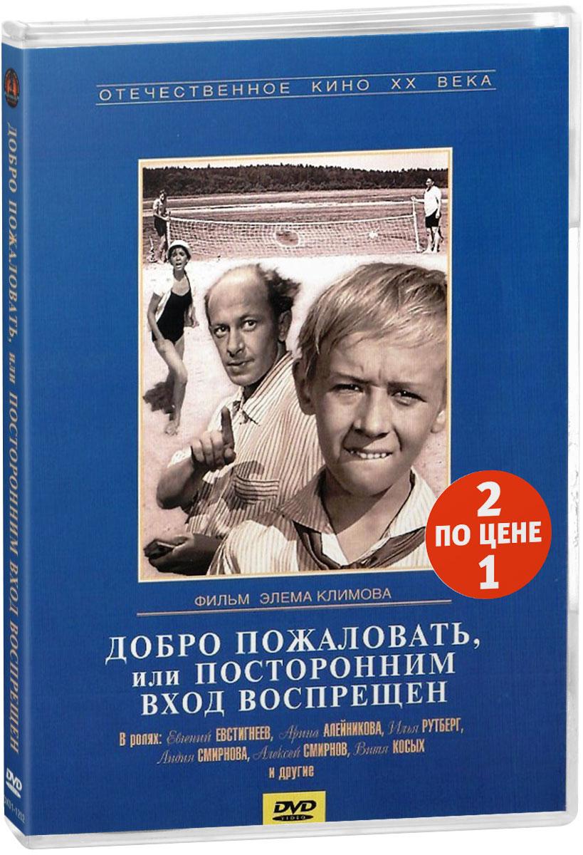2в1 Антология кинокомедии: Добро пожаловать или посторонним вход воспрещён / Республика ШКИД (2 DVD)