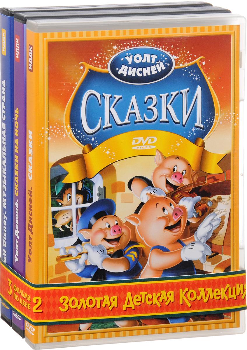 3=2 Золотая детская коллекция: Walt Disney. Сказки (сб. м-ф): Сказки / Сказки на ночь / Музыкальная страна (3 DVD) 2012
