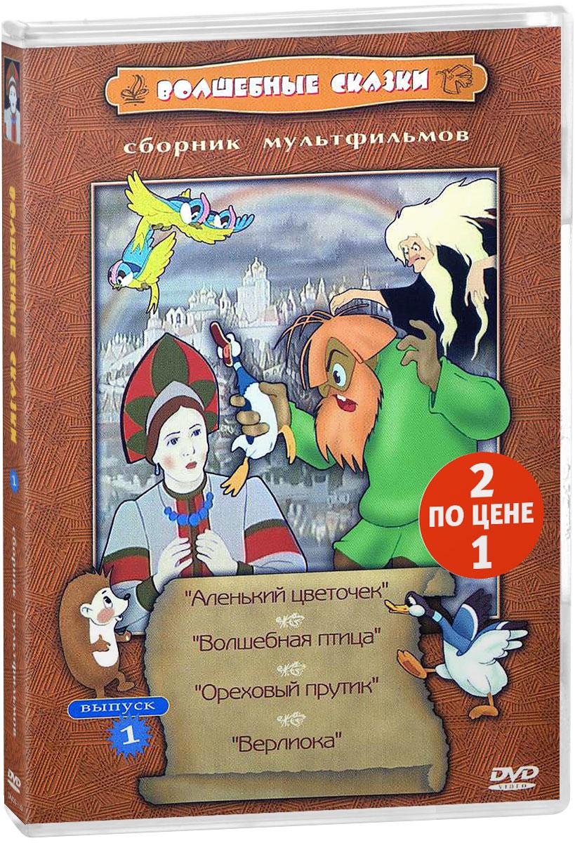 2в1 Мультфильм в подарок: Волшебные сказки (сб. м-ф). Выпуск 1 / Выпуск 2 (2 DVD)