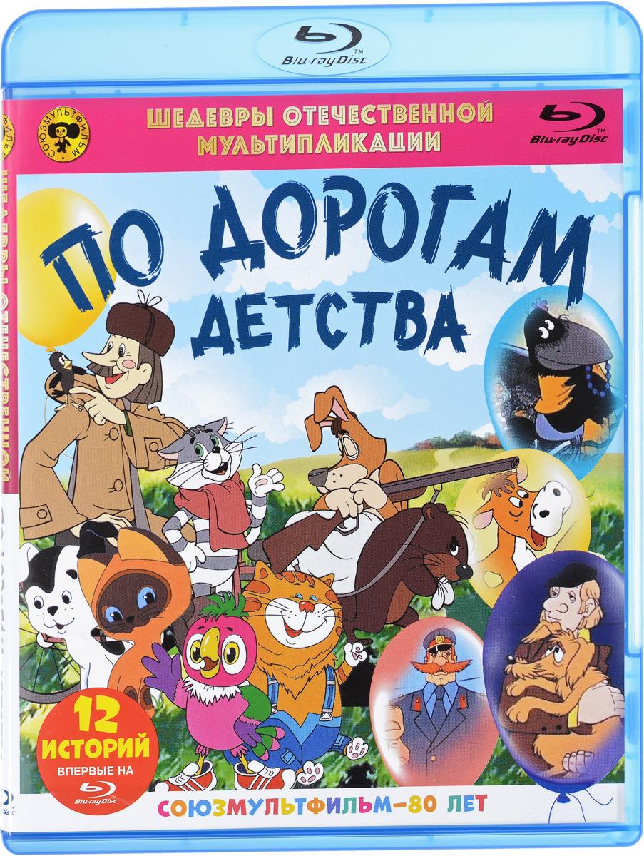 По дорогам детства (Blu-ray)