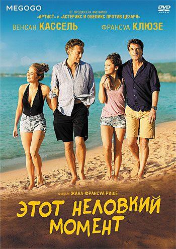 Два закадычных друга со своими дочерьми проводят отпуск на Ривьере, где на солнечных пляжах в 42-летнего отца семейства влюбляется соблазнительная 18-летняя красотка. Все бы ничего, да только прелестная девушка является дочерью лучшего друга - строгого отца, грозящего пристрелить любого, кто подойдет ближе, чем на шаг, к обожаемой малышке.