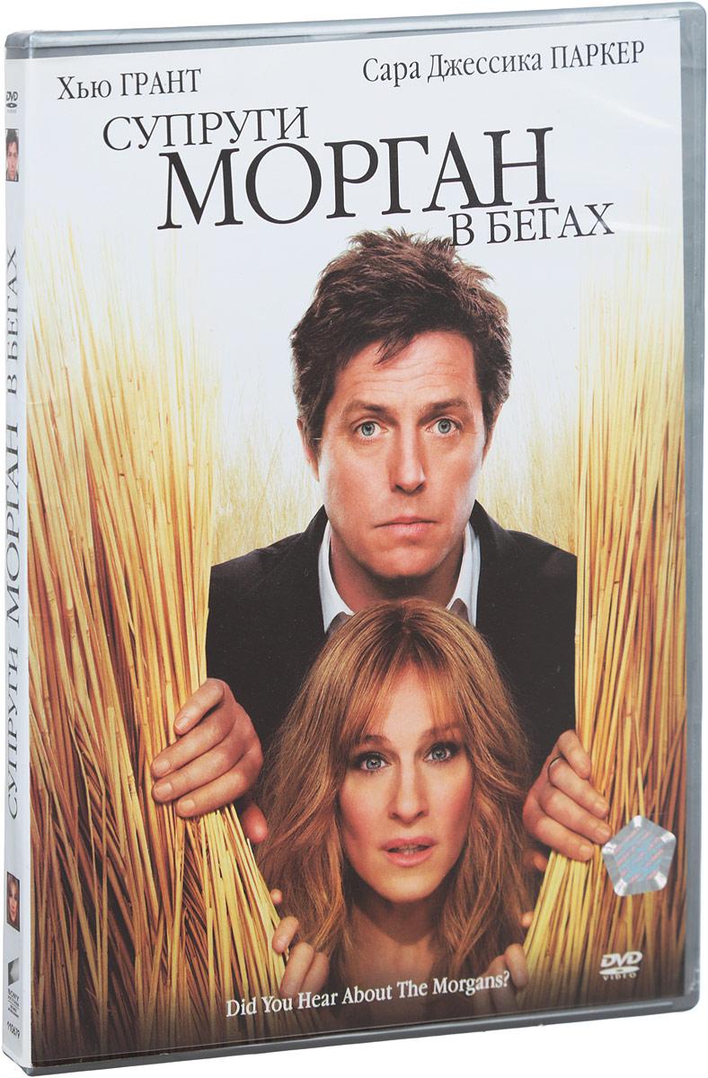 Супруги Морган в бегах 2010 DVD