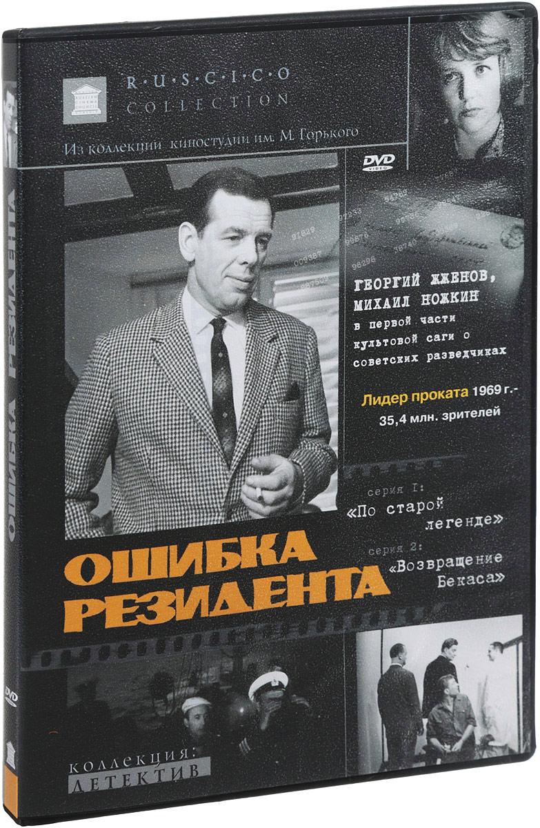 Георгий Жженов (