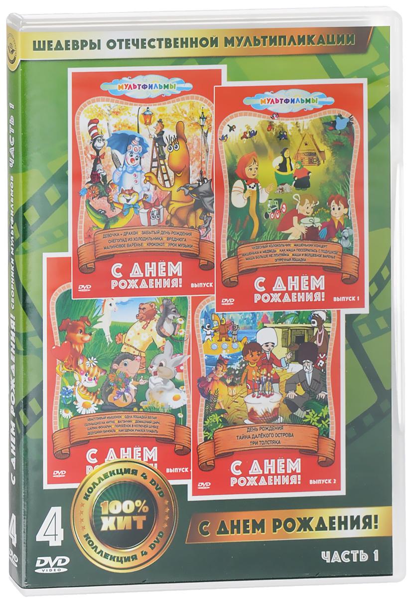 4в1 С днём рождения! (сб. м-ф): Чудесный колокольчик / День рождения / Сказки, сказки, сказки … / Хвастливый мышонок (4 DVD)