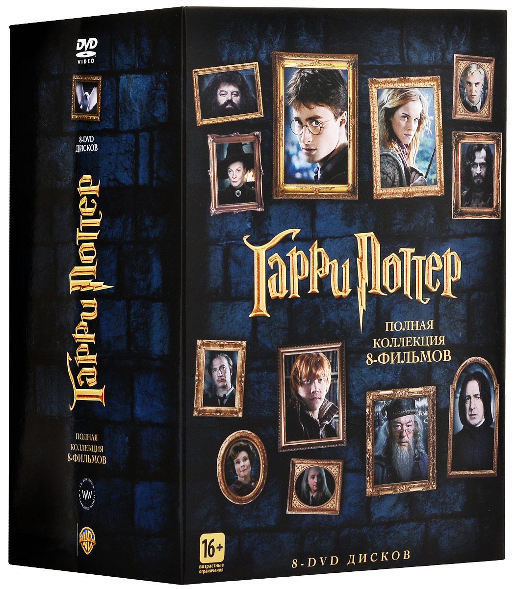 1-й год обучения: Гарри Поттер и философский камень, 2001 г. В этой очаровательной экранизации знаменитого бестселлера Дж. К. Ролинг, одиннадцатилетний Гарри Поттер (Дэниел Редклифф), потерявший своих родителей в раннем детстве живет в семье своей тетки и даже не подозревает, что он - настоящий волшебник. Он вынужден терпеть их плохое отношение к себе и жить под лестницей. Но однажды прилетает сова с письмом для него, в котором мальчика приглашают учиться в Хогвартсе - школе для юных волшебников, где учат колдовству и магии. Оказывается родители Гарри были волшебниками, но их убил злой колдун, который теперь пытается проникнуть в Хогвартс, чтобы украсть спрятанный там философский камень. Несмотря на протесты своего злого семейства, Гарри отправляется в школу, где будет учиться волшебству. Там он найдет новых интересных друзей, которые помогут ему узнать правду о родителях и в результате ему удастся раскрыть секрет философского камня. Если вы готовы к...