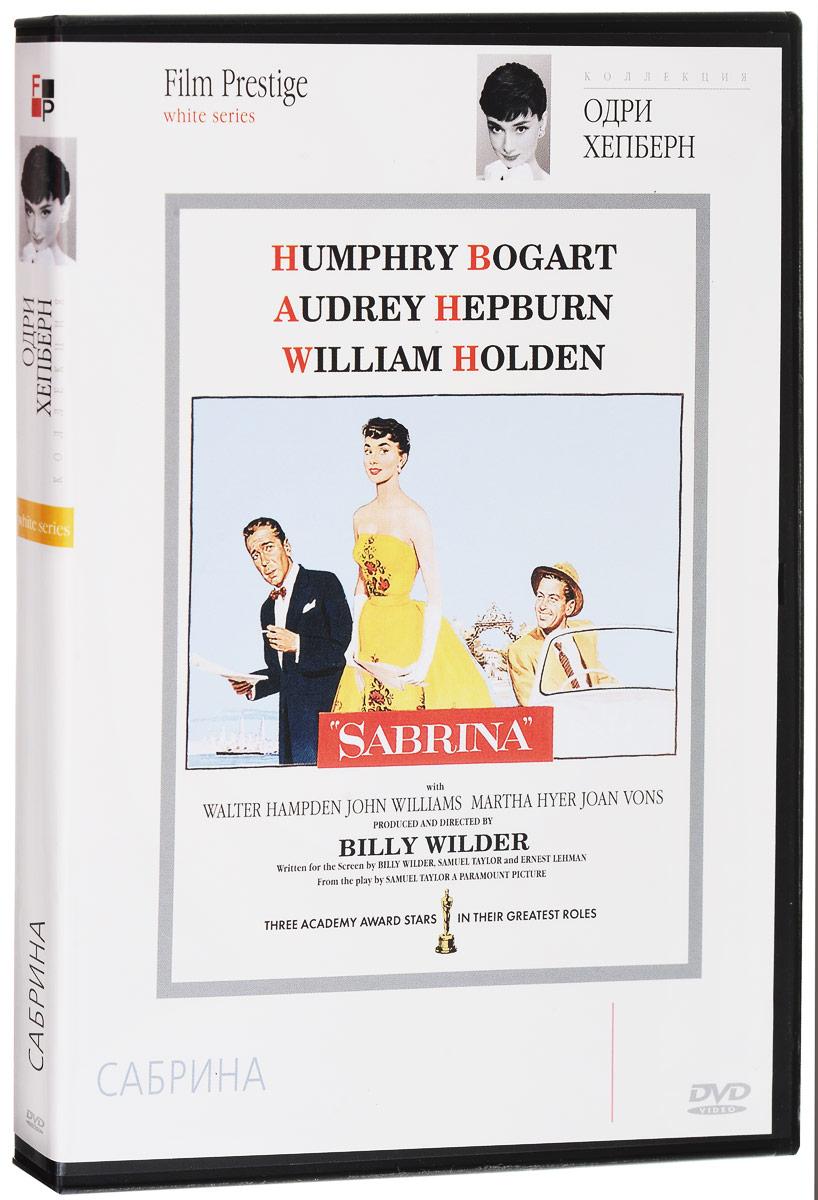 Коллекция Одри Хепберн: Сабрина 2003 DVD