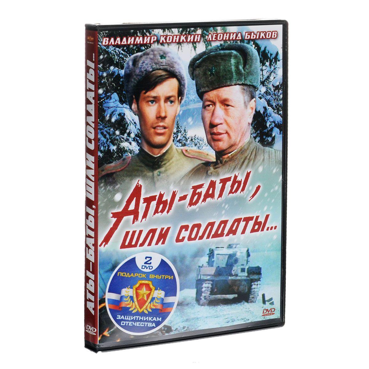 2в1 Защитникам отечества: Аты-баты, шли солдаты / Стратегия победы (2 DVD) 2012