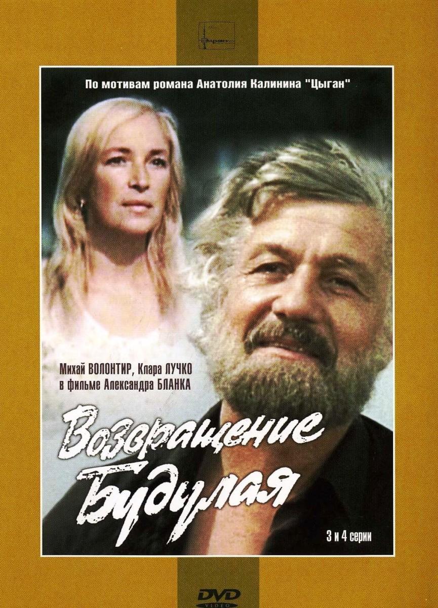 2в1 Сериальный хит: Возвращение Будулая. 01-04 серии (2 DVD)