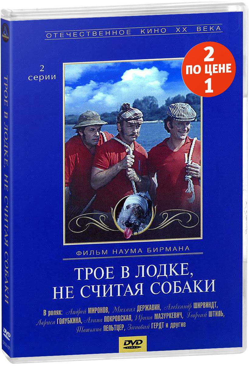2в1 Киноприключения: Трое в лодке, не считая собаки. 01-02 серии / Сломанная подкова (2 DVD) 2007