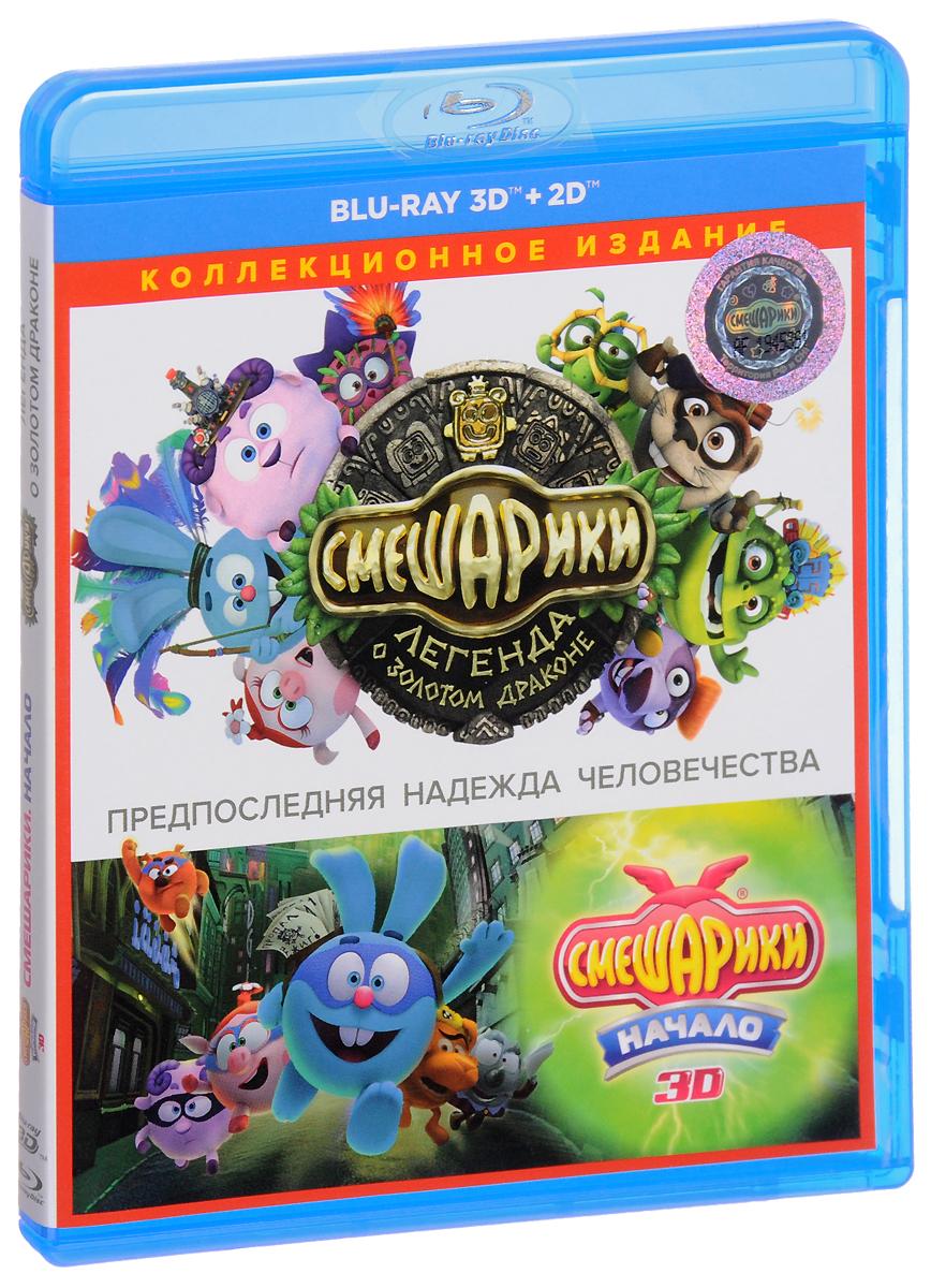 Смешарики. Коллекционное издание: Предпоследняя надежда человечества 3D (2 Blu-ray) 2016