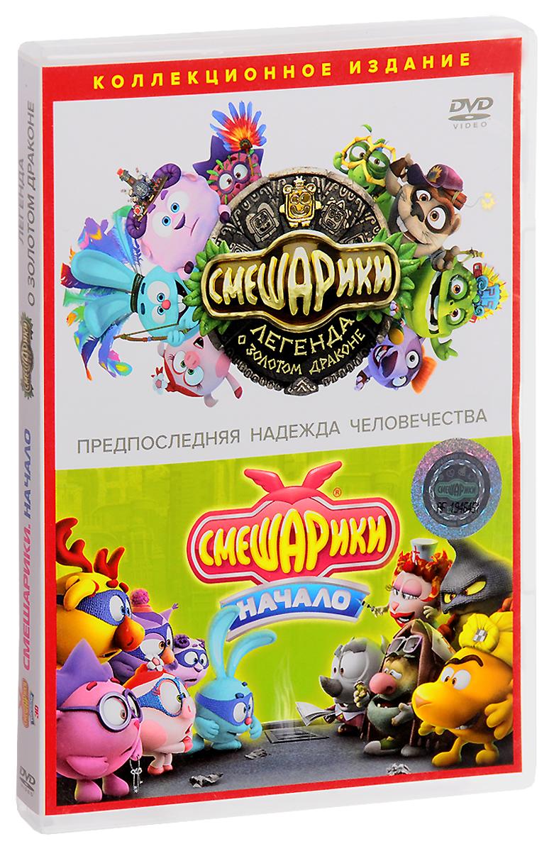 Смешарики: Легенда о золотом драконе / Смешарики: Начало. Коллекционное издание (2 DVD)