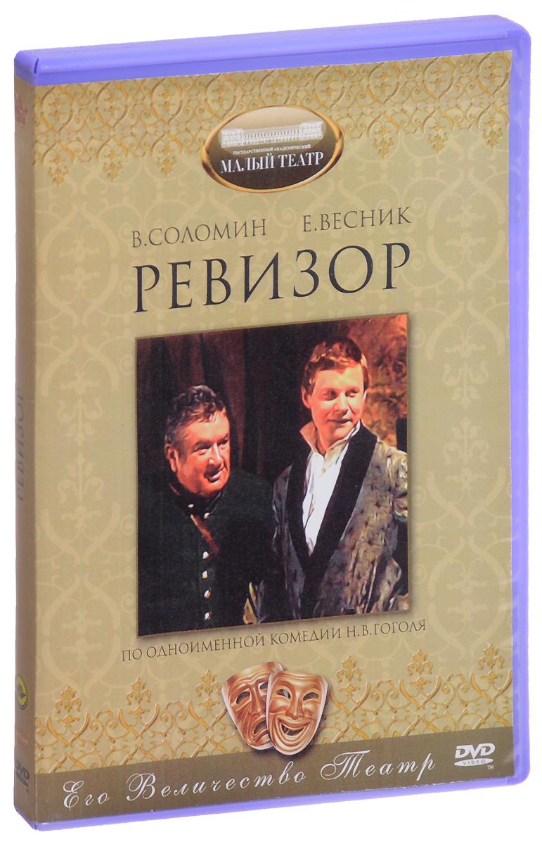 Ревизор 2010 DVD