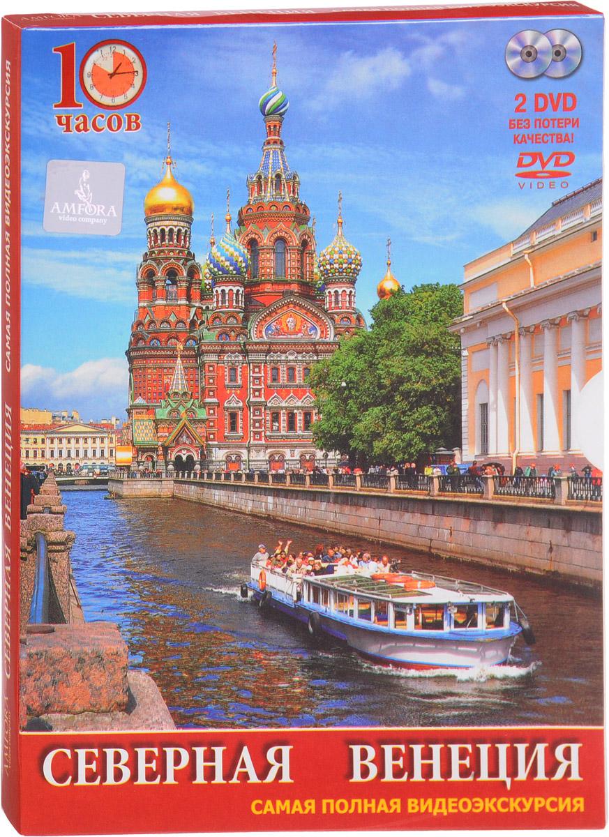 Прогулка по рекам и каналам Блистательный Санкт-Петербург Петропаловская крепость,