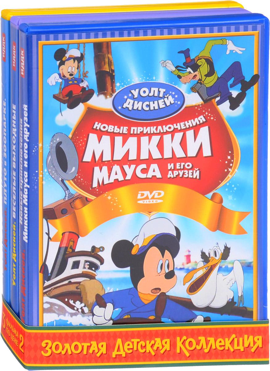 3=2 Золотая детская коллекция: Уолт Дисней: Новые приключения Микки Мауса и его друзей / Веселые выходные / Плуто в зоопарке (3 DVD)