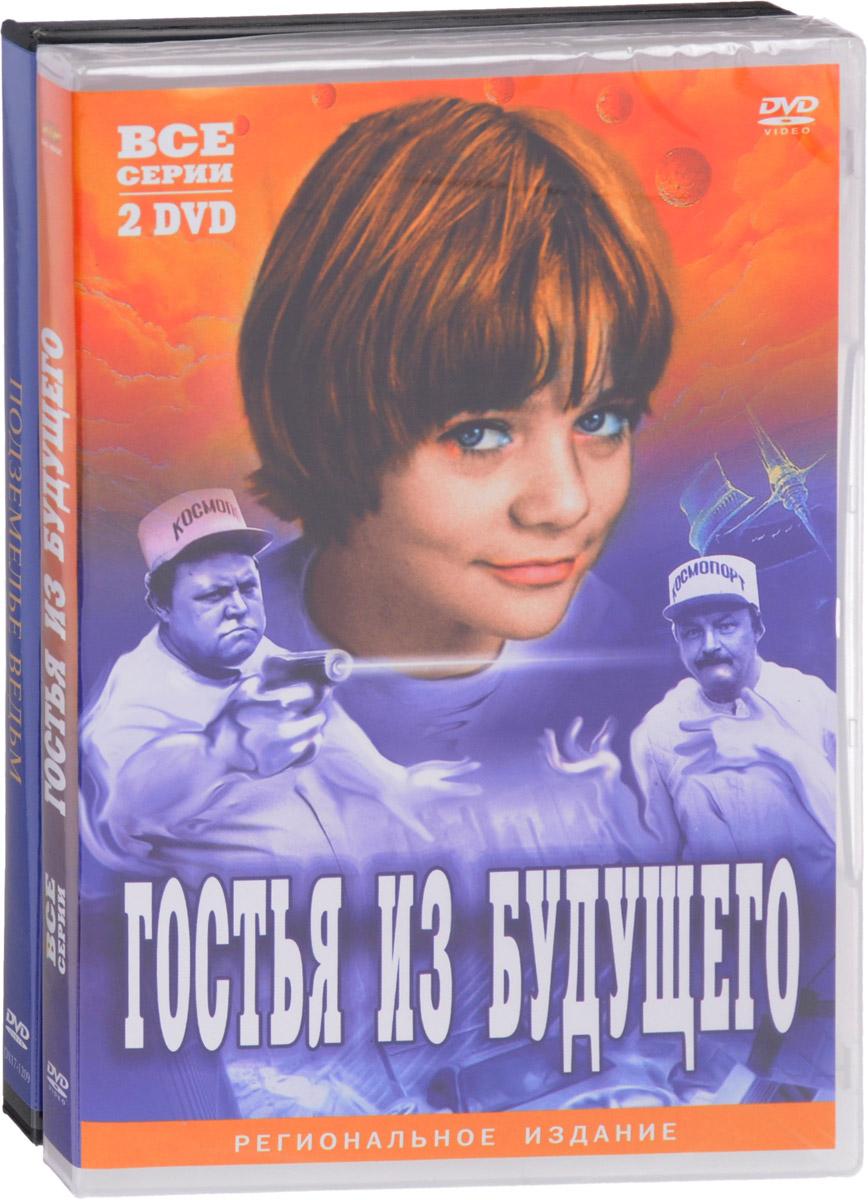 3=2 Экранизация произведений Булычева К.: Гостья из будущего. 1-5 серии / Подземелье ведьм (3 DVD) 2008