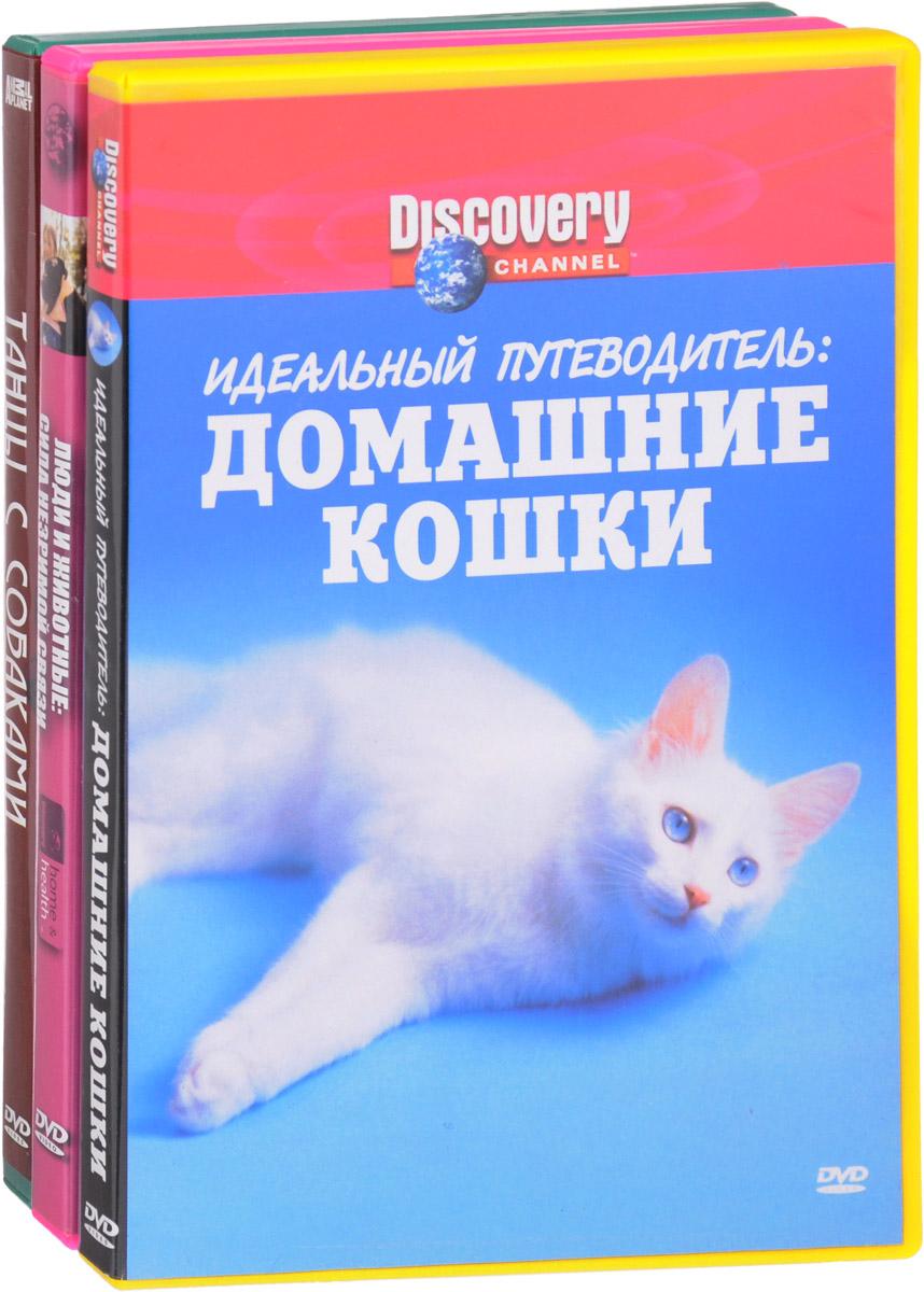 Discovery: Наши питомцы: Идеальный путеводитель: Домашние кошки / Люди и животные: Сила незримой связи / Танцы с собаками (3 DVD) 2011