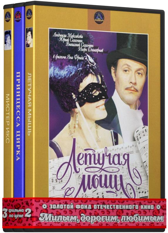3=2 Музыкальная комедия: Летучая мышь. 01-02 серии / Мистер Икс / Принцесса цирка. 01-02 серии (3 DVD) 2008