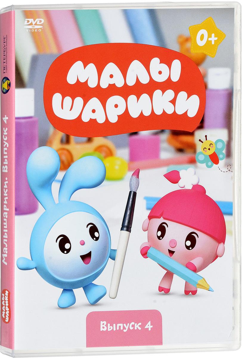 Малышарики: Выпуск 4 2017 DVD