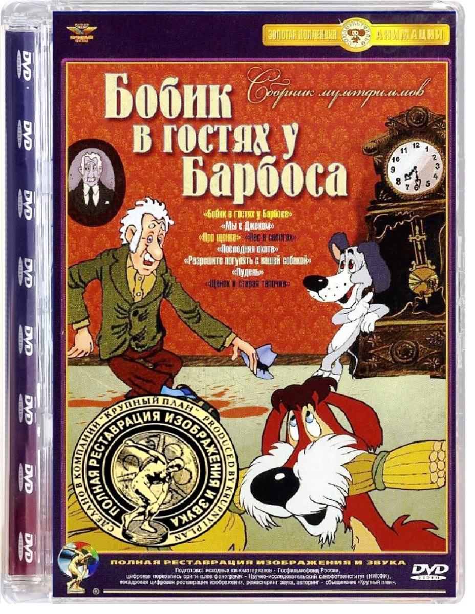 Бобик в гостях у Барбоса: Сборник мультфильмов