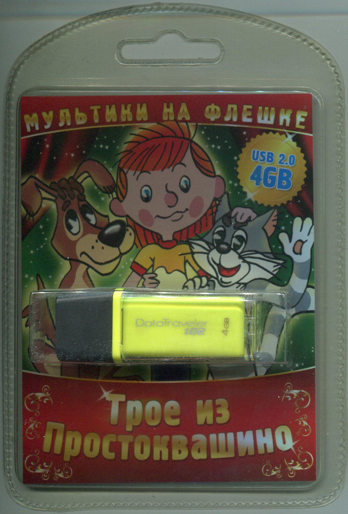 Мультики на флешке: Трое из Простоквашино (USB)