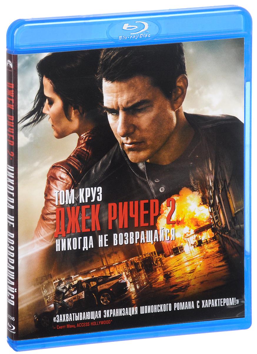Джек Ричер 2: Никогда не возвращайся (Blu-ray)