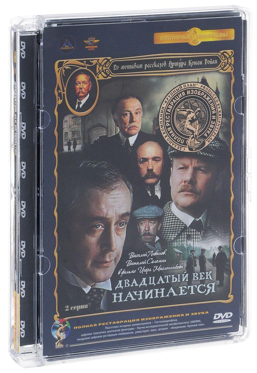 Приключения Шерлока Холмса и доктора Ватсона: Двадцатый век начинается: Серии 1-2