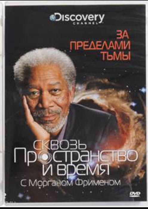 4в1 Discovery: Сквозь пространство и время с Морганом Фриманом (4 DVD) 2011