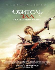 Обитель зла: Последняя глава 3D (Blu-ray) 2017 3D Blu-ray