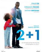 2+1 (Blu-ray) 2 1 blu ray