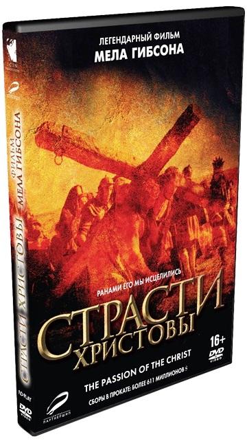 Страсти Христовы 2017 DVD