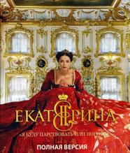 Екатерина. Серии 1-12 / Екатерина. Взлет. Серии 1-12 (2 Blu-ray) 2 1 blu ray