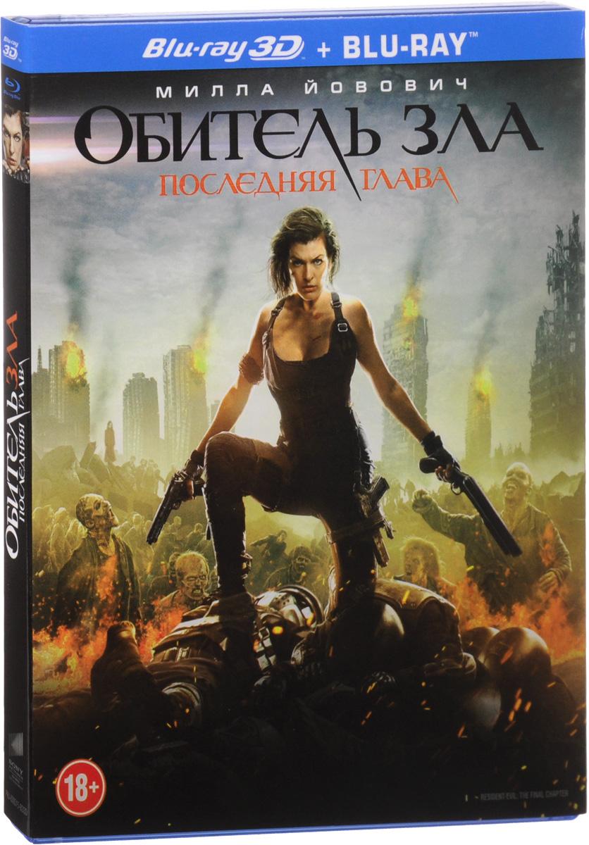 Обитель зла: Последняя глава 3D и 2D (2 Blu-ray)