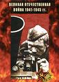 2. История Второй мировой войны.  Великая Отечественная война 1941-1945 гг. (180 мин.)Вся история ВОВ от предпосылок...