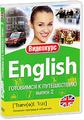 English: Готовимся к путешествию. Выпуск 2