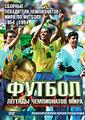 Футбол. Сборные победители чемпионатов мира