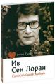 OZON.ru - Катрин Денев. Краткая биография автора. Купить книги ...