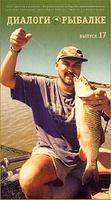 диалоги о рыбалке цесарский