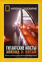 National Geographic. Гигантские мосты. Эпизод 3: Китай | купить DVD фильм на OZON.ru
