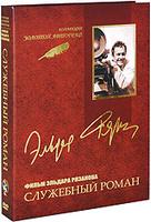 Служебный роман (2 DVD)