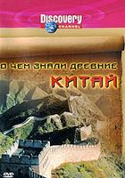 Discovery: О чем знали древние. Китай | купить DVD фильм на OZON.ru