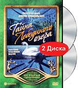 Тайна Лебединого озера (2 DVD)
